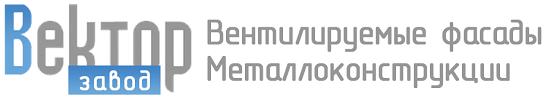 Завод Вектор - производитель навесных вентилируемых фасадов и комплектующих к ним.
